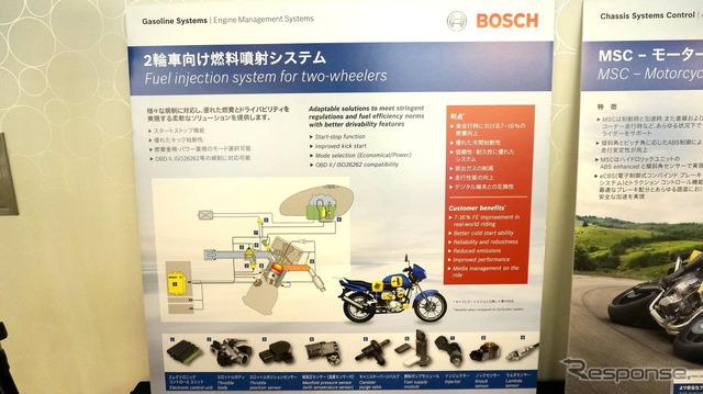 ประชุมประจำปี Bosch 2014