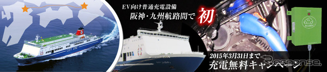 HP meimon Taiyo ferry