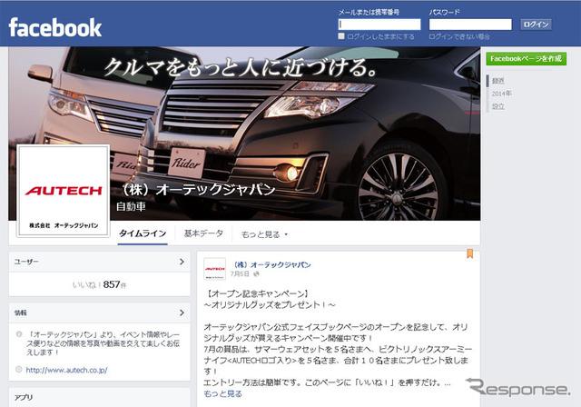 Autech-official Facebook page