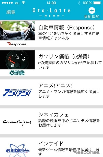 "During operation ""listen to Web..."" A news-reading app 'オトラテ' also updates gas price information"