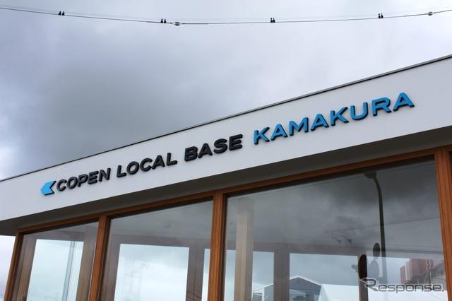 Copen locally based Kamakura