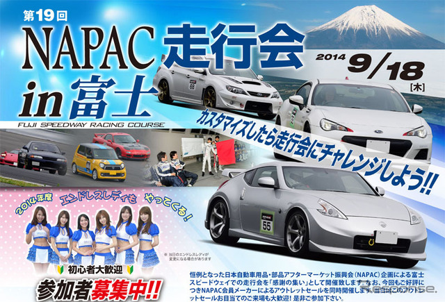 19 NAPAC road race in Fuji