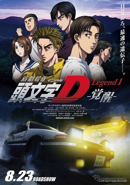 New movie 'initial D' Legend1-awakening