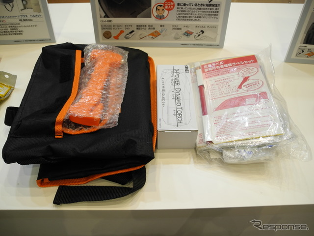 Kokuyo S & T car-vehicle emergency kit master of disaster