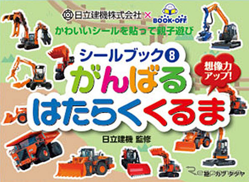 Sticker book (8) hard working vehicle