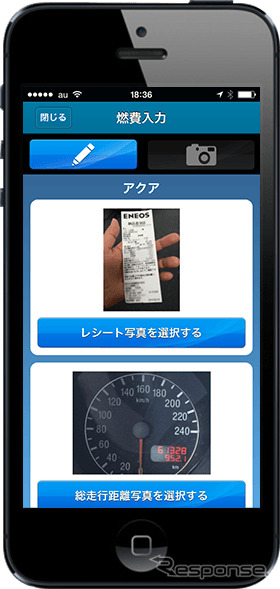e fuel efficiency app Ver2.0