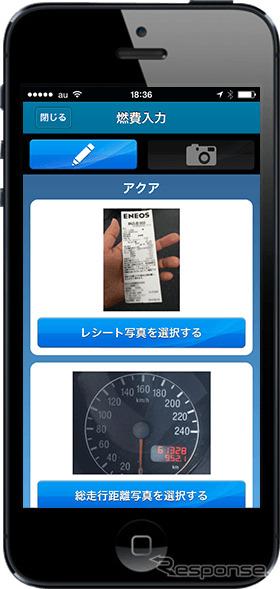 e fuel efficiency app Ver2.0