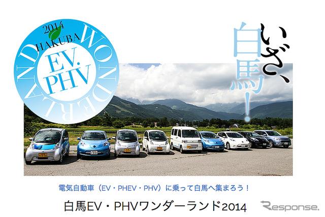 Hakuba EV & PHV Wonderland 2014