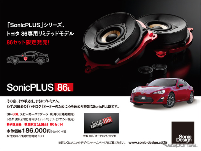 "Sonic design Toyota 86 private limited model ""SP-86L"""