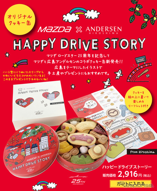 Cookie cans and happy drive stories