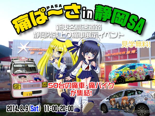Unheard? High speed service area car by 40 units held. pain-in Shizuoka SA.