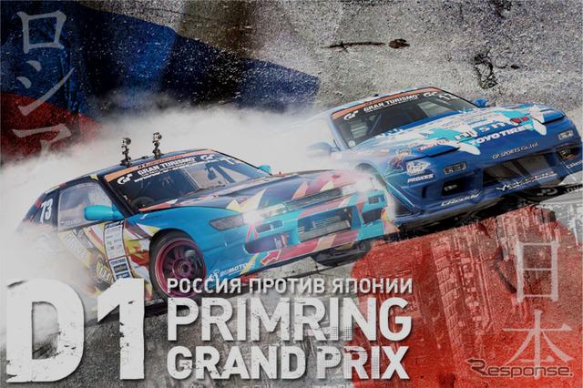 D1 Grand Prix comes to Vladivostok, Russia