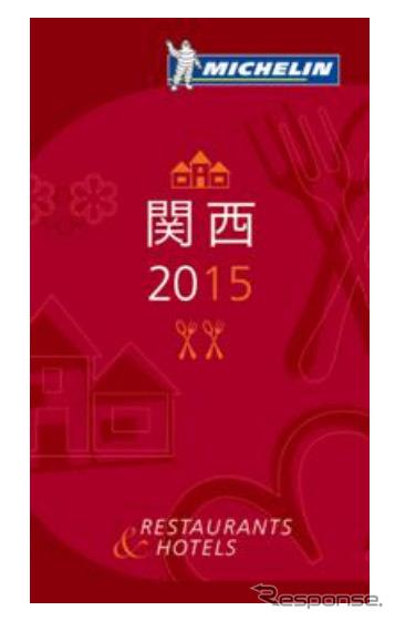 Michelin Guide-Kansai by 2015