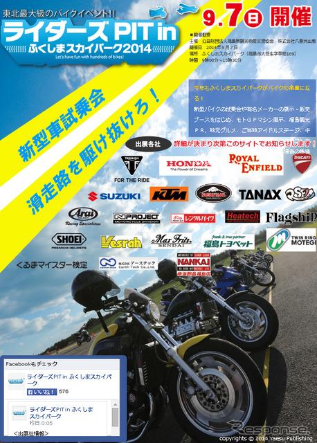 Island Sky Park 2014 riders PIT in Fukuoka