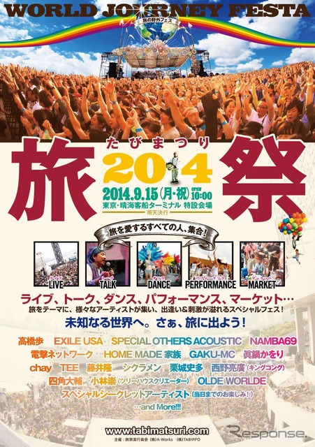 Traveling festival 2014 World hold round groups TABIPPO and A-Works are in 9/15 Venue Tokyo Harumi passenger terminal is
