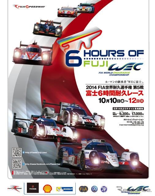 2014 FIA World Endurance Championship No. 5 against Fuji 6 hour endurance race