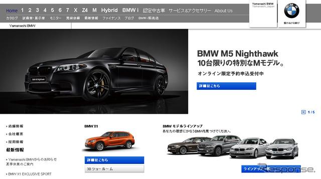 Yamanashi BMW (Web site)