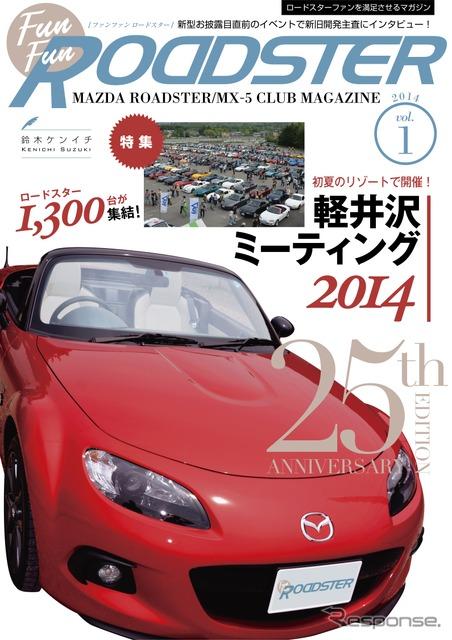 Funfun-Roadster Vol.1: Mazda Roadster /MX-5 Club Magazine (Kindle Edition)
