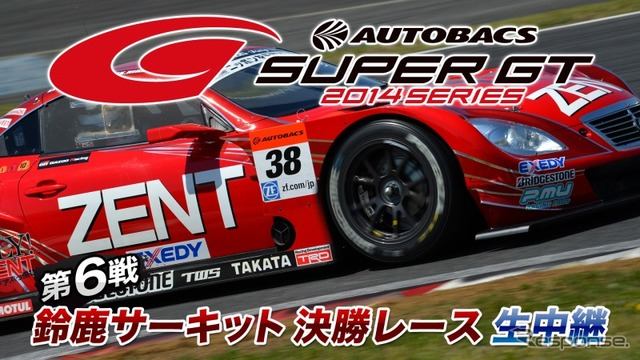 Nico students, SUPER GT No. 6, race Suzuka circuit final race live