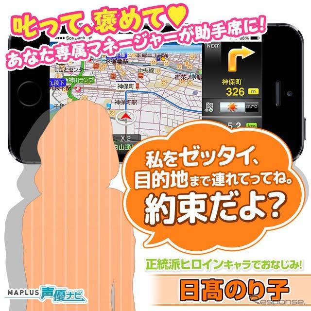 MAPLUS for smartphones, voice Navi Noriko Hidaka