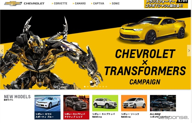 Chevrolet x until the hit transformers, original T shirt 9/7 than the Chevrolet official website ( )