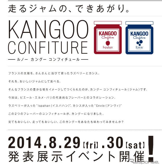 Renault Kangoo jams release exhibition events