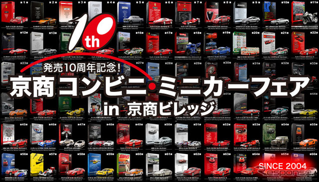 Kyosho mini fair convenience store