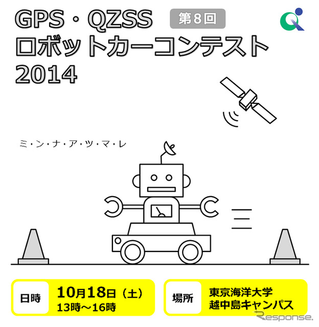 GPS, QZSS robot car contest
