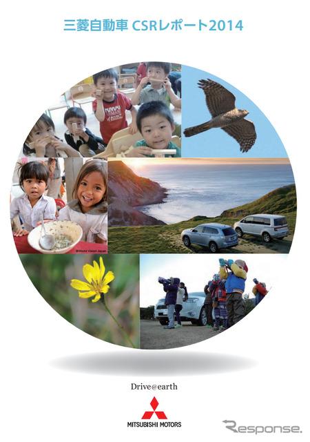 Mitsubishi Motors-CSR report 2014