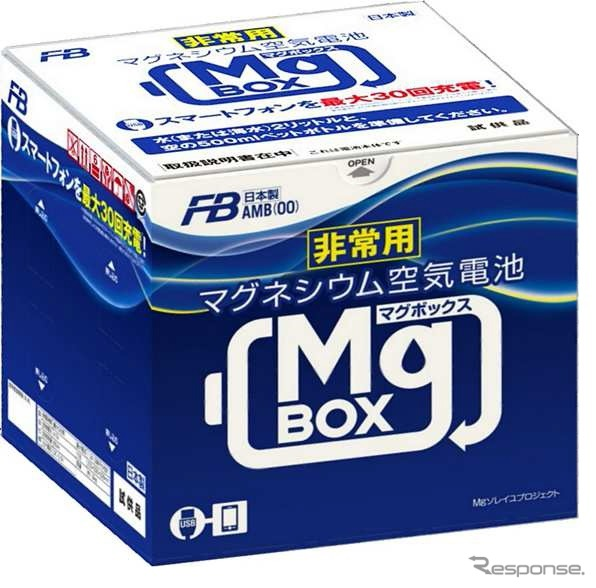 Emergency Furukawa battery and letterpress printing signs, paper containers in magnesium-air battery 'マグボックス' joint development