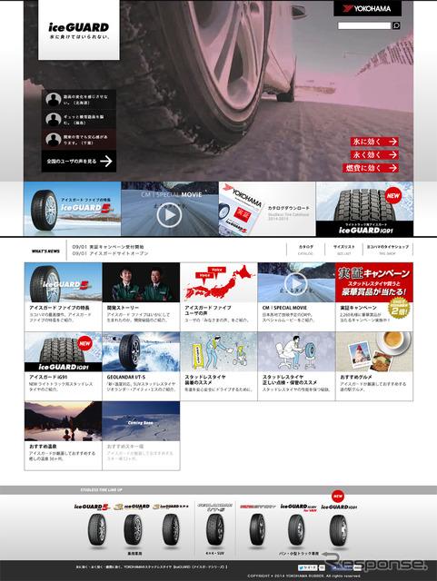 ยางโยโกฮาม่า เว็บไซต์ทางการ iceGUARD (アイスガード)