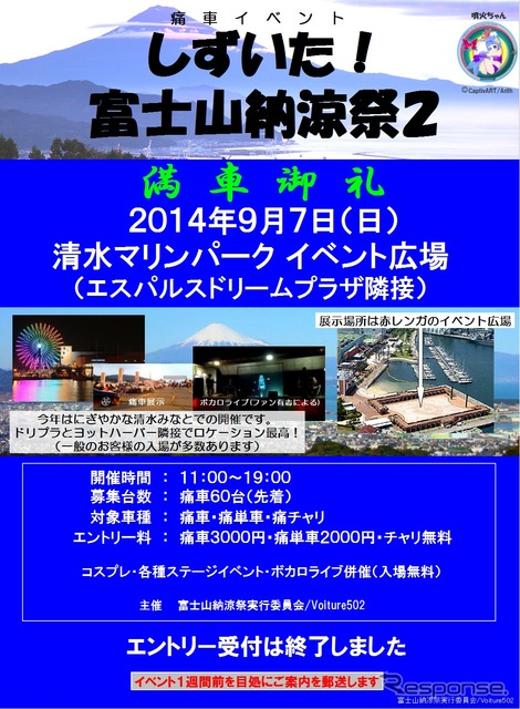 Lined car back to Mt. Fuji ' and mature! 2 Fuji Yamano Suzumiya Festival ' held... 9/7