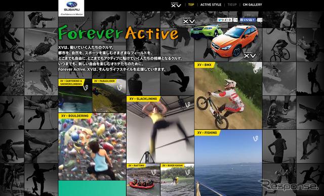 "Subaru XV special wbsite ""Forever Active"""