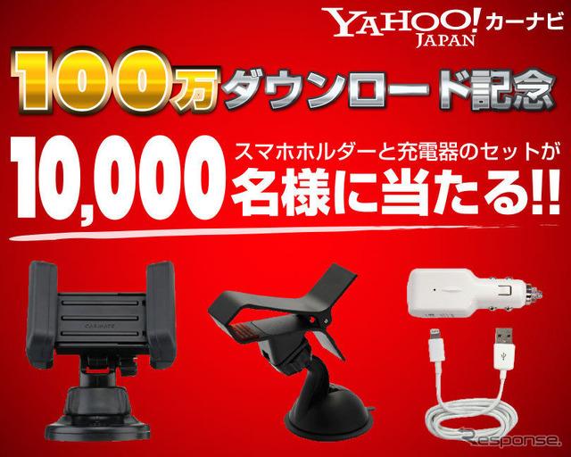 Yahoo! navigation safety safe drive support campaign