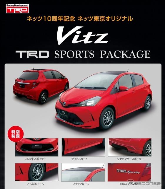 The Toyota Vitz TRD Sport Package (Netz official website)