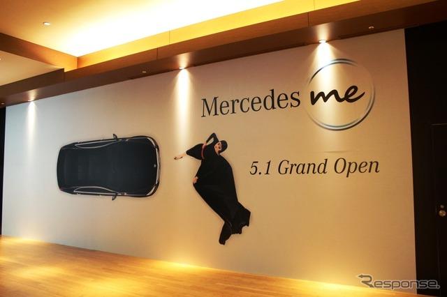 Mercedes me ( Mercedes me )