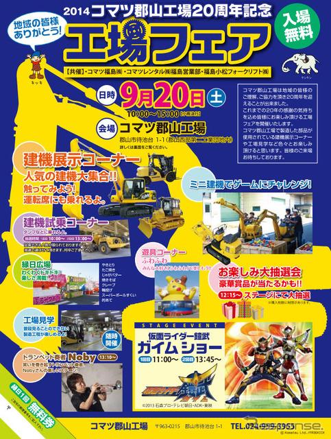 2014 Komatsu Koriyama plant fair