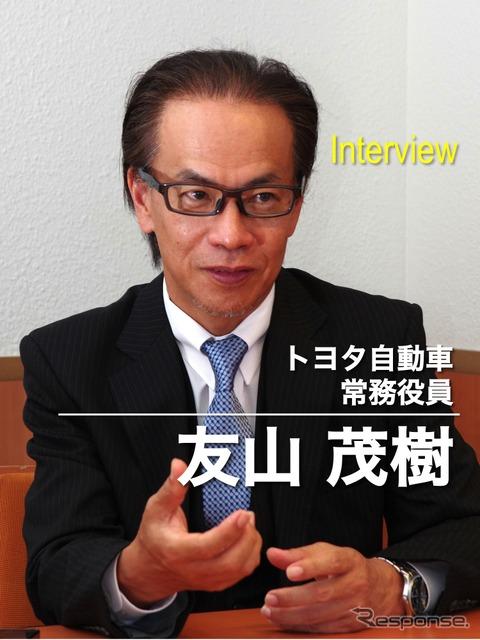 Shigeki tomoyama, managing officer, Toyota Motor