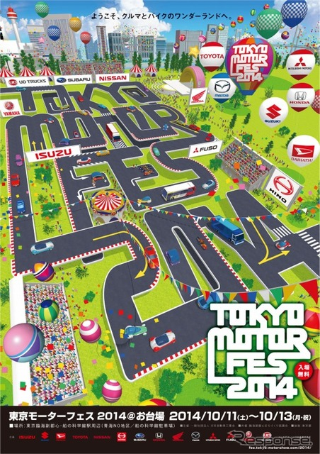 Tokyo Motor fees 2014