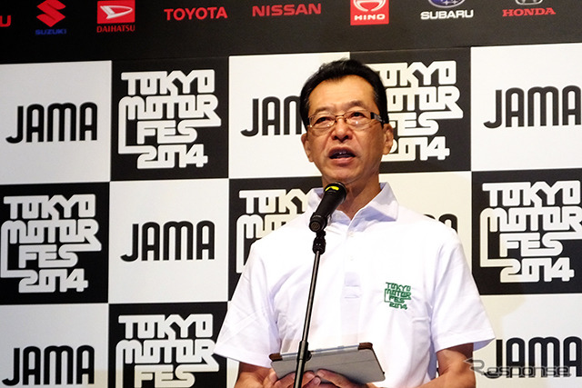"Chairman of ponds in the press conference will be held October 11-13, in Odaiba, Tokyo see Tokyo Motor Fes 2014""(sponsored by the Japan Automobile Manufacturers Association)"