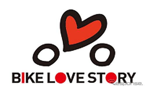 BIKE LOVE STORY