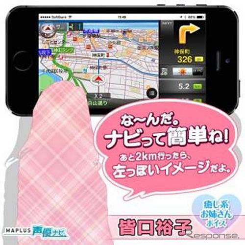 "Voice navigation ""minaguchi Yuko'"