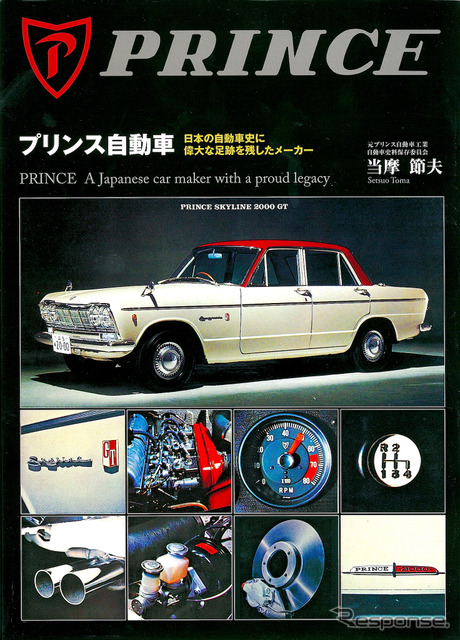 "Prince motor ""manufacturers left footprints in the automotive history of Japan"""