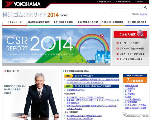 ยางโยโกฮาม่าและ CSR ไซต์ 2014