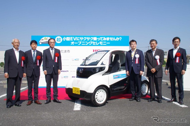 Honda and Saitama city, 30 according to the ultra-compact EV CarSharing-drop off 'or 'ultra-compact EV crispy rides opening ceremony was