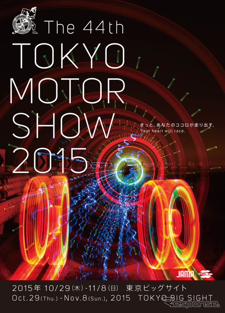 44 Tokyo Motor Show by 2015 (poster)