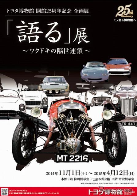 Talk about Toyota Automobile Museum-Museum 25th anniversary commemorative exhibition exhibition-atavistic chain of wakudoki-