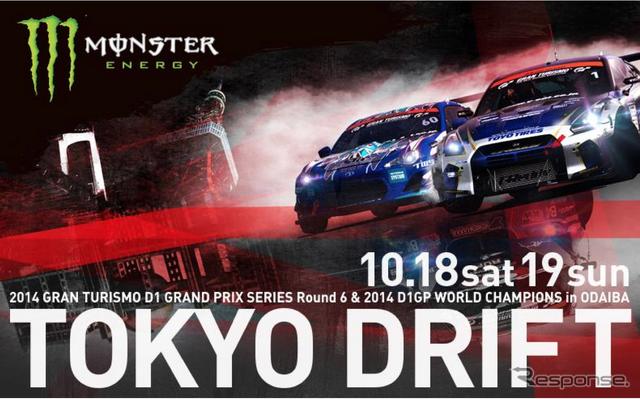 วงจรลักษณะง 1 กรังปรีซ์แกรนด์ไปโอไดบะโตเกียว นิทรรศการรถวิบาก & ซุปเปอร์ยัง... 10/18