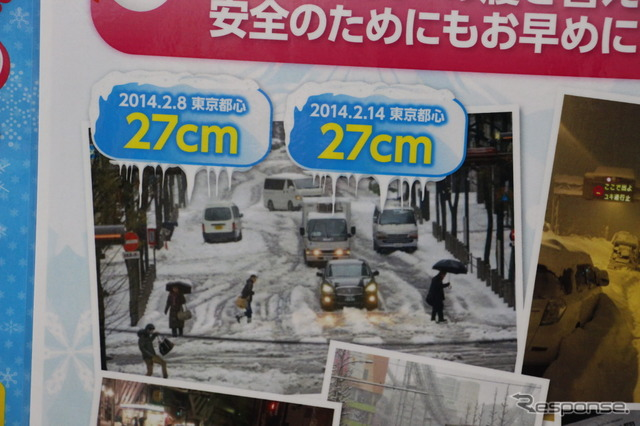 Heavy snowfall in February this year when referred inquiries from customers