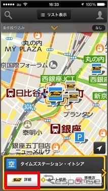 1 map screen select the parking detail screen